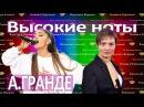 КАК ПЕТЬ ВЫСОКИЕ НОТЫ Ariana Grande One last time Как поставить голос Диапазон голоса