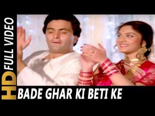 Bade Ghar Ki Beti Ke Nakhre Bade | Anuradha Paudwal, Kavita Krishnamurthy | Bade Ghar Ki Beti Songs