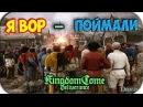 Kingdom Come Deliverance - ПОЙМАЛИ ЗА ВОРОВСТВО - ВСТРЕЧА С ДЕВУШКОЙ - МЕЧ ГОТОВ 2