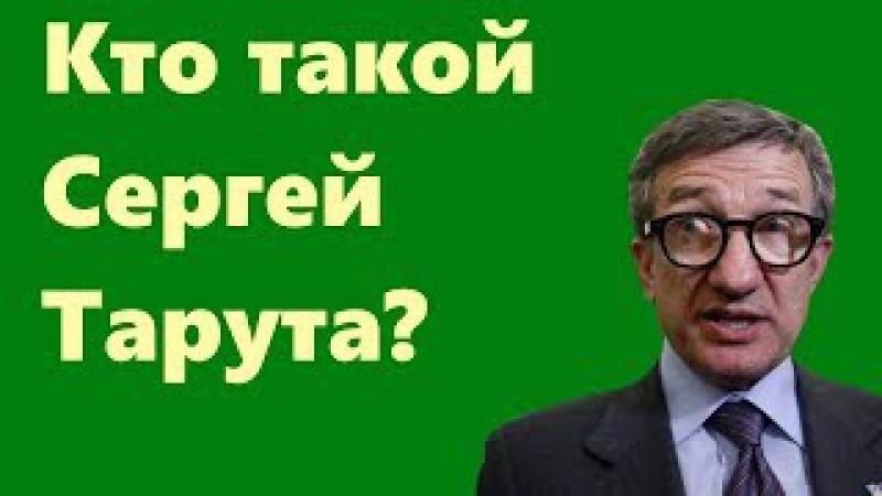 Кто такой Сергей Тарута История еще одного олигарха с Донбасса