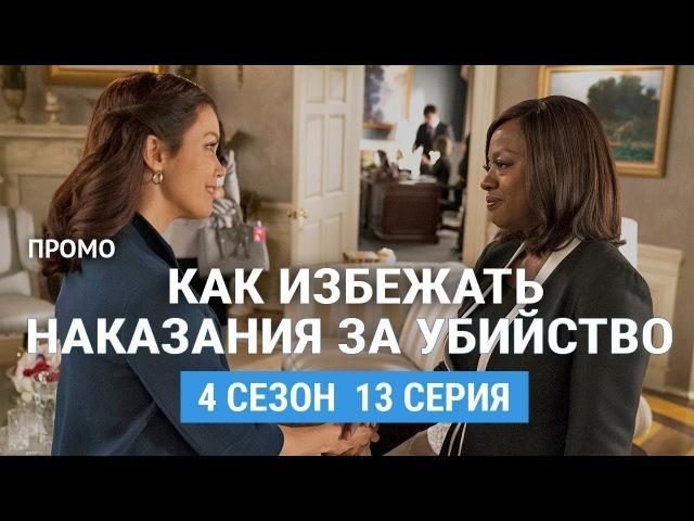 Как избежать наказания за убийство 4 сезон 13 серия Русское промо