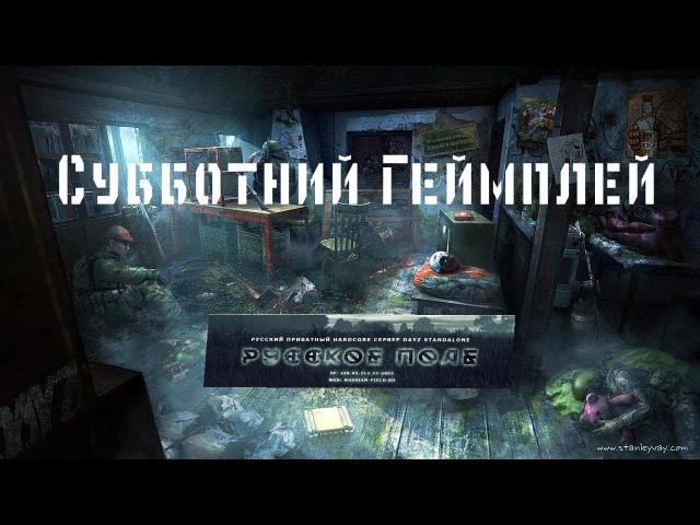 Субботний геймплей в Dayz Standalone
