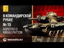 Загляни в реальный танк М60А2 Паттон В командирской рубке World of Tanks