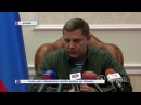 Глава ДНР о временном запрете выезда на Украину. 18.01.2018, Панорама