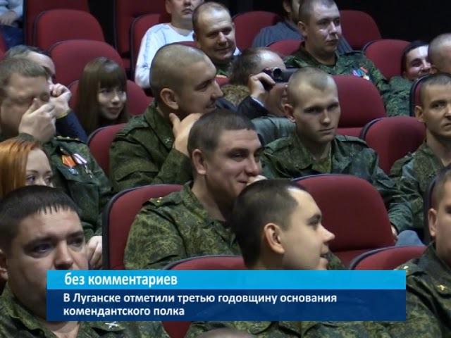 ГТРК ЛНР В Луганске отметили третью годовщину основания комендантского полка 21