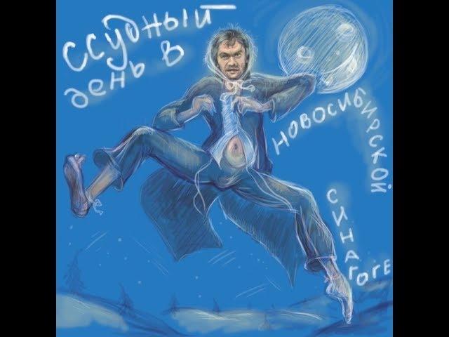 Шмулик Тростянский. «Ссудный день в Новосибирской синагоге»