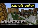 Жилой район с детским садом в Майнкрафте Строим современный город Minecraft