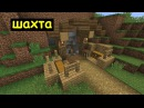 Как сделать шахту в Майнкрафте. Трансформация деревни Minecraft 15