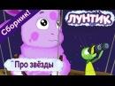 Про звезды 🌟 Лунтик 🌟 Сборник мультфильмов