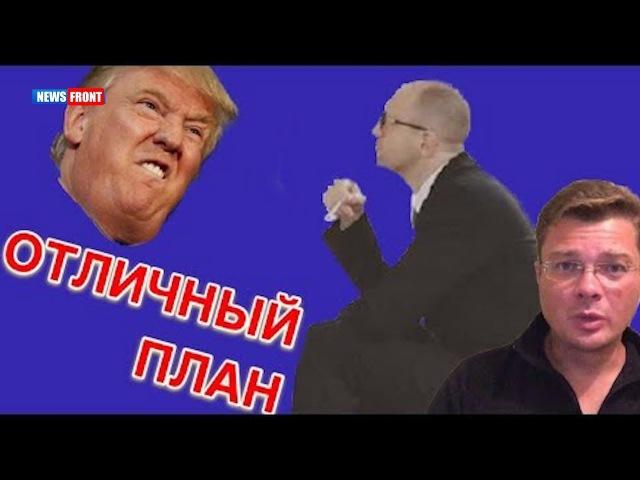 «Секретное оружие» Яценюка, или как нейтрализовать Путина — Семченко