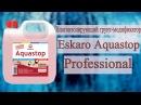 Влагоизолирующий грунт модификатор Eskaro Aquastop Professional