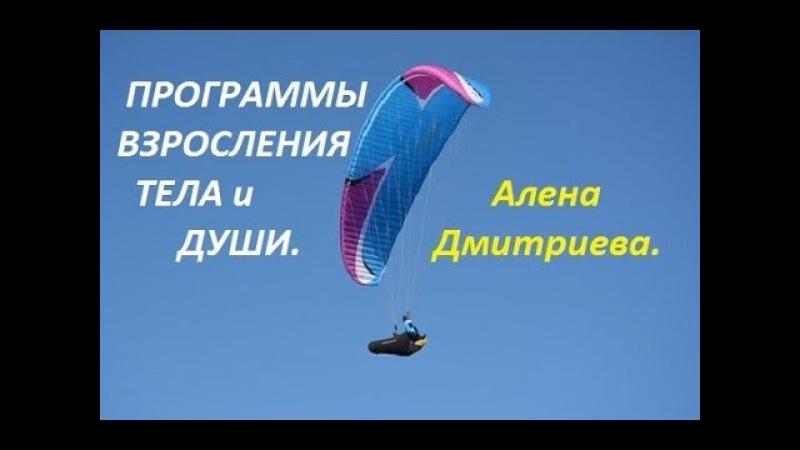 Программы взросления Тела и Души. Алена Дмитриева.