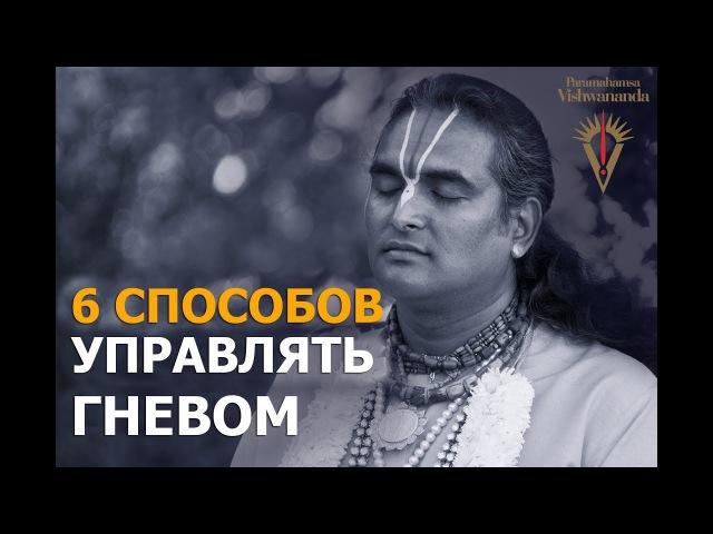 Как управлять гневом?   Шри Свами Вишвананда