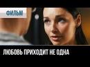 ▶️ Любовь приходит не одна - Мелодрама Фильмы и сериалы - Русские мелодрамы