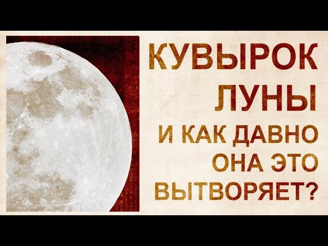 Затмение и переворот луны 31.01.2018