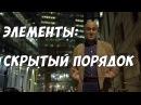 Элементы: Скрытый порядок (1 серии из 3) 'ktvtyns: crhsnsq gjhzljr (1 cthbb bp 3)
