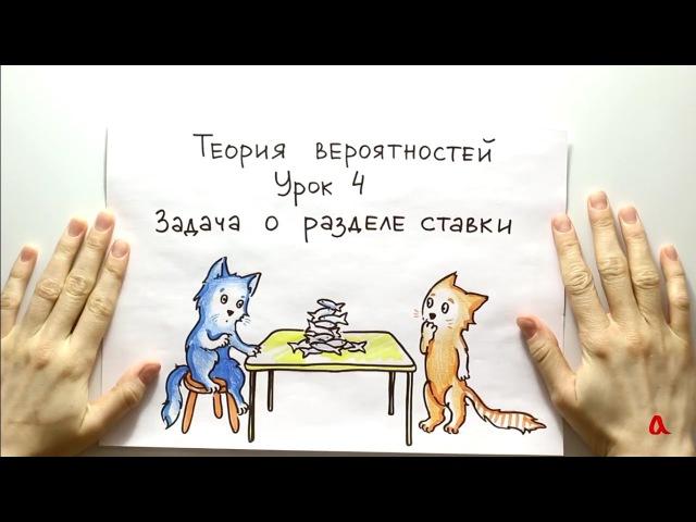 Теория вероятностей 4: задача о разделе ставки ntjhbz dthjznyjcntq 4: pflfxf j hfpltkt cnfdrb