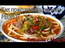 Уйгурский Лагман P S Самый лучший