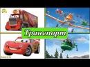Видео для детей Мультик про машинки ТРАНСПОРТ И СПЕЦТЕХНИКА Все серии подряд ...