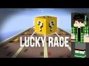 Невероятная удача (нет). Открываем лаки блоки - Minecraft PE Прохождение карты (Lucky Block)
