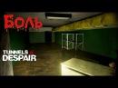 Tunnels of Despair 3 Бомбящее метро - Прохождение на русском языке - Хоррор игра 2018