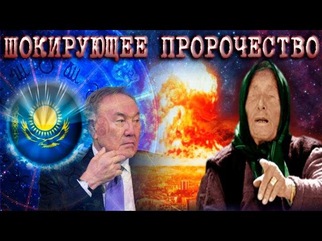 Шокирующие Пророчества Ванги о Казахстане