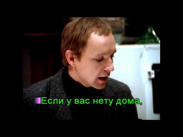 Сергей Никитин - Если у вас нету тёти (караоке) бэк