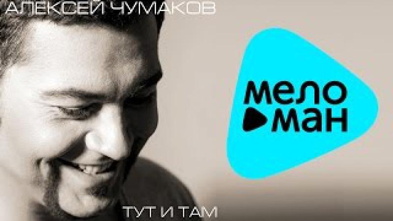 Алексей Чумаков - Тут и там