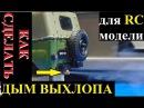 Как сделать дым из глушителя на RC модели УАЗ 469
