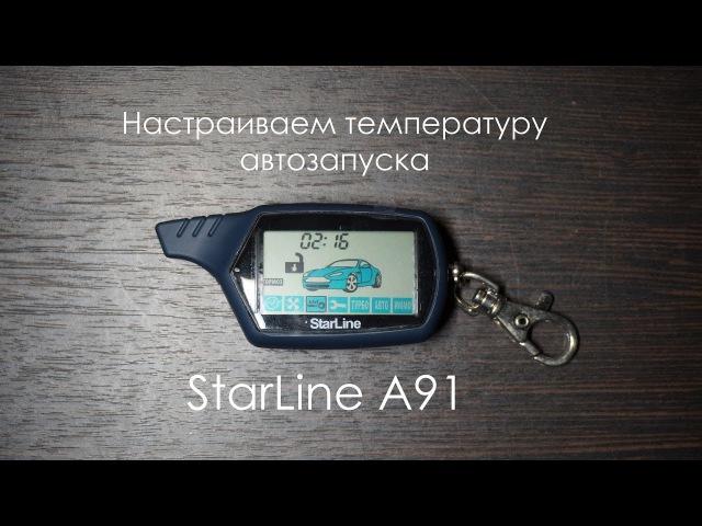 Как включить автозапуск по температуре на StarLine A91