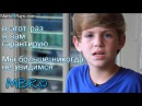 MattyBRaps - We Are Never Ever Getting Back Together (русские субтитры)