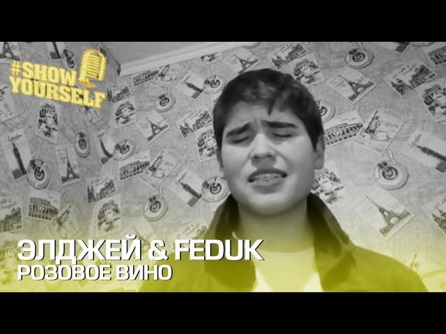 Элджей Feduk Розовое вино cover Кирилл Цебрук ShowYourself