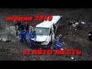 АВТО ЖЕСТЬ. Аварии с видео регистраторов часть 18 2018 HD