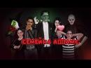 Семейка Аддамс MSTAR/Творческая студия мстар/Halloween
