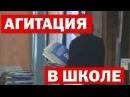 Политическая агитация в Тучковской школе № 3 накануне выборов Президента РФ