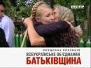Партія Батьківщина. Юлія Тимошенко - Буду захищати вас
