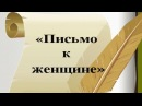 C. ЕСЕНИН ПИСЬМО К ЖЕНЩИНЕ Читает Нина Иванова