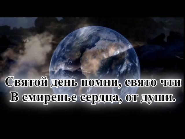 Гимны надеждыгимн№128Взгляните, как сегодня ликуют небесакараоке