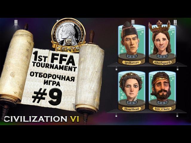 9 отборочная игра – 1st 5cents FFA турнир Civilization6   VI