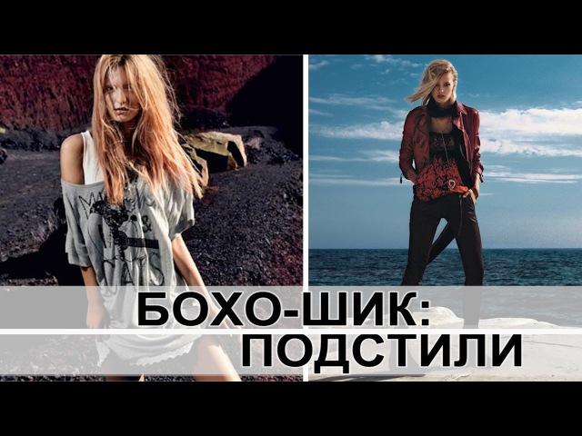 Все о стилях: urban boheme boho military Gipsy couture Hippi Glam Dark Boho и Provance boho