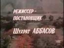 Тема из к\ф Огненные дороги Румиль Вильданов