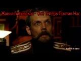 Жанна Бичевская - Всё Теперь Против Нас