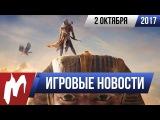 Игромания! Игровые новости, 2 октября (Игромир 2017, Assassins Creed Истоки, CS:GO, Bethesda)