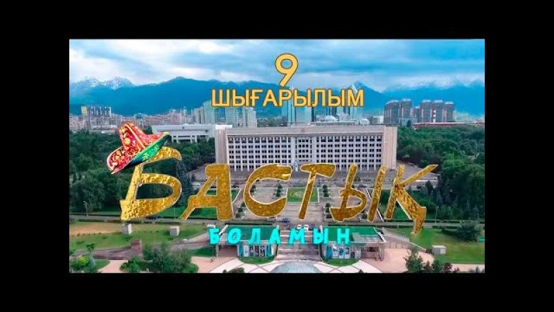 Бастық боламын - 9 шығарылым (Бастык боламын - 9 серия) HD Жаңа қазақ телехикая! Седь...