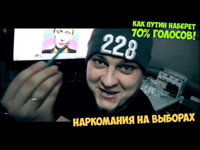 Как Путин наберет 70% голосов! Откровение сотрудника ЦПЭ и признание полицейского! ВЫБОРЫ 2018!
