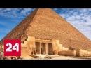 В пирамиде Хеопса обнаружили таинственную комнату - Россия 24