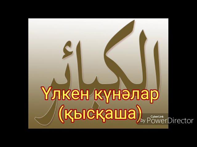 Үлкен күнәлар (қысқаша) / Ерлан Ақатаев