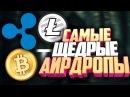 Как получить бесплатно криптовалюту с Аирдропов и Баунти Халява 2018