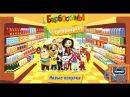 Барбоскины-Супермаркетновые покупки-развивающая игра