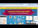 Закулисное видео по созданию и продвижению лендинга видео с YouTube канала Как создать сайт Основы Самостоятельного Сайтос